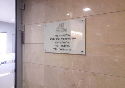שלט בכניסה למשרד עורך דין