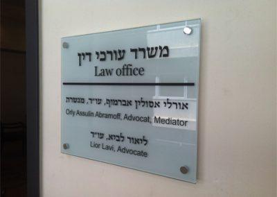 משרד עורכי דין LAW OFFICE